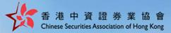 香港中资证券业协会